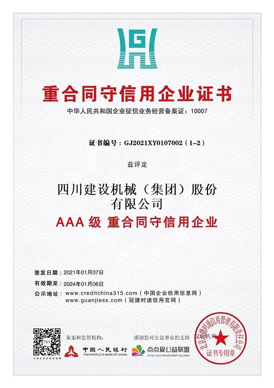 重合同守信用企业证书 2021.1-2024.1  小.jpg